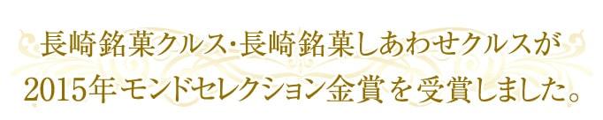 長崎銘菓クルス・長崎銘菓しあわせクルスが2015年モンドセレクション金賞を受賞しました。
