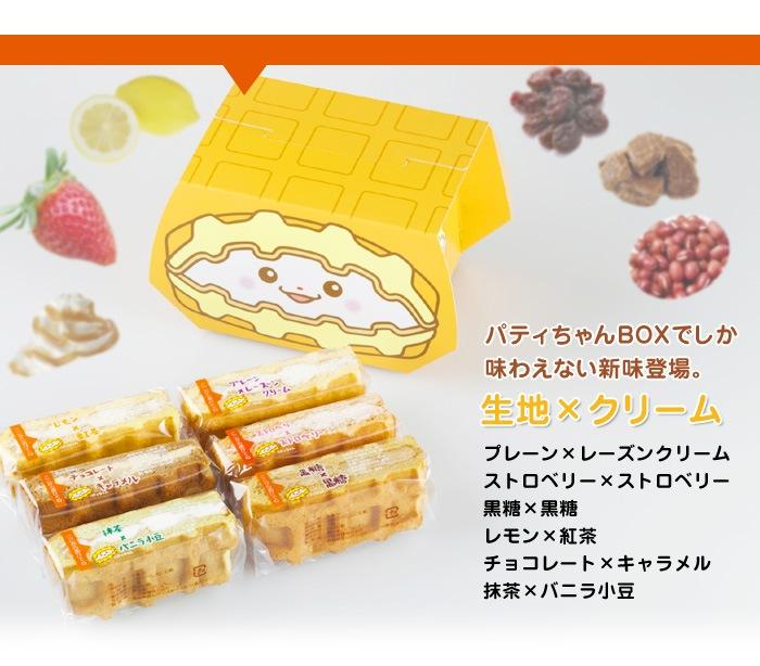 パティちゃんBOXでしか味わえない生地×クリーム