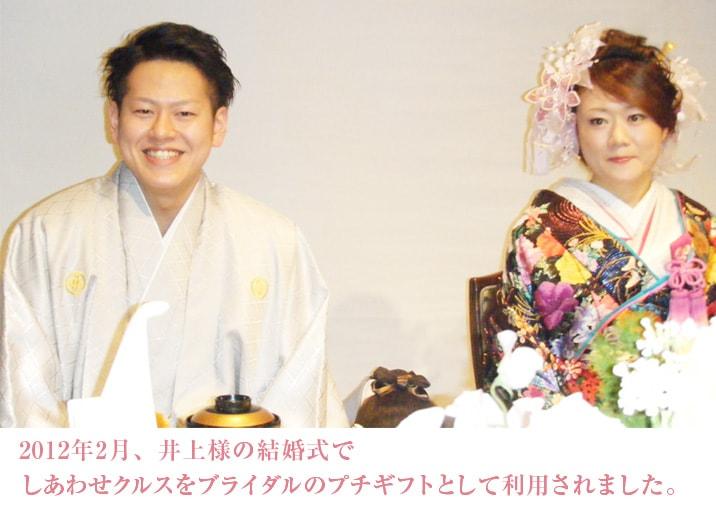 2012年2月、井上様の結婚式でしあわせクルスをブライダルのプチギフトとして利用されました。