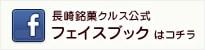 長崎銘菓クルス公式フェイスブックはコチラ