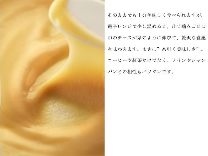 そのままでも十分美味しく食べられますが、電子レンジで少し温めると、ひと噛みごとに中のチーズが糸のように伸びて、贅沢な食感を味わえます。まさに