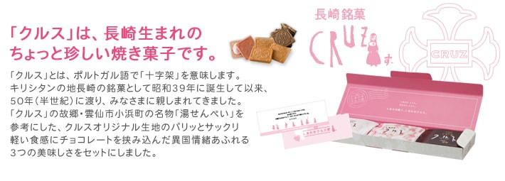 「クルス」は、長崎生まれのちょっと珍しい焼き菓子です。