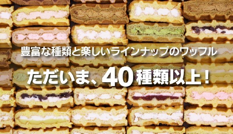 """""""ワッフル40種以上"""" width="""