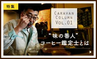 """特集 Caravan Column Nol.01 """"味の番人""""コーヒー鑑定士とは"""