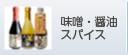 味噌・醤油・スパイス
