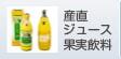産直ジュース・果実飲料
