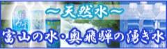 〜天然水〜 富山の水。奥飛騨の湧き水