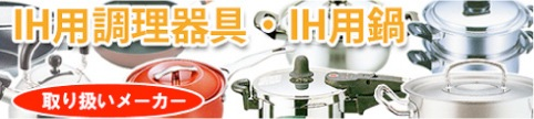 IH用調理器具・IH用鍋