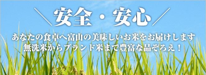 富山のおいしいお米