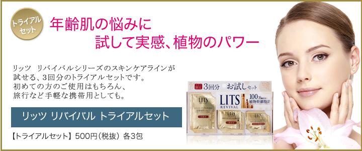 リッツ リバイバル トライアルセット【トライアルセット】