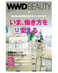 WWD JAPAN BEAUTY(WWDジャパンビューティ)