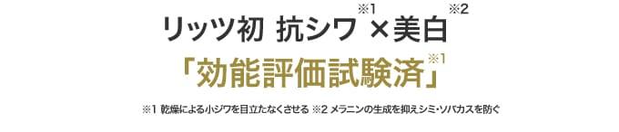 リッツ初 抗シワ ×美白「効能評価試験済」