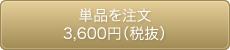 レバンテSPコンク10mL単品を注文
