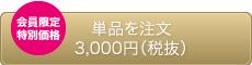 レバンテSPコンク10mL会員限定特別価格特別価格 単品を注文