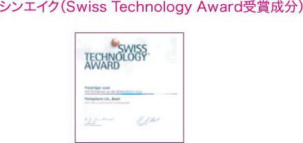 シンエイク(Swiss Technology Award受賞成分)