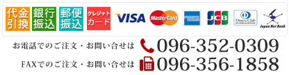 支払い方法は代引き・銀振・郵便振込・クレジットカードが可能 お電話・FAXでも注文可