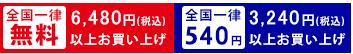 6300�߰ʾ太�㤤�夲������̵�� 3,150�ܾ߰褪�㤤�夲�������Χ����525��