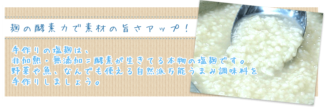 麹の酵素力で素材の旨みアップ!