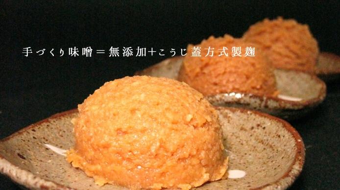 手づくり味噌=無添加+こうじ蓋方式製麹