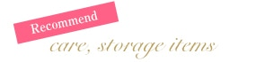 Care Storage 収納・ケア