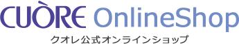 クオレ公式通販【eCUORE WEBSHOP】