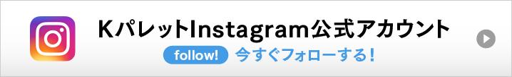 KパレットInstagram公式アカウント   今すぐフォローする!
