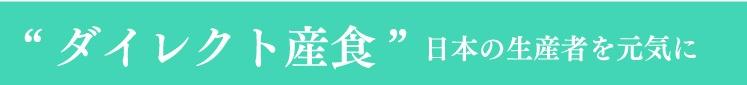 """""""ダイレクト産食""""日本の生産者を元気に"""