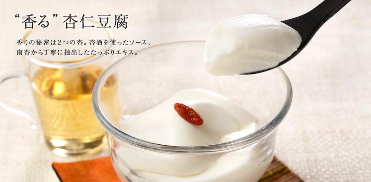"""""""香る"""" 杏仁豆腐"""