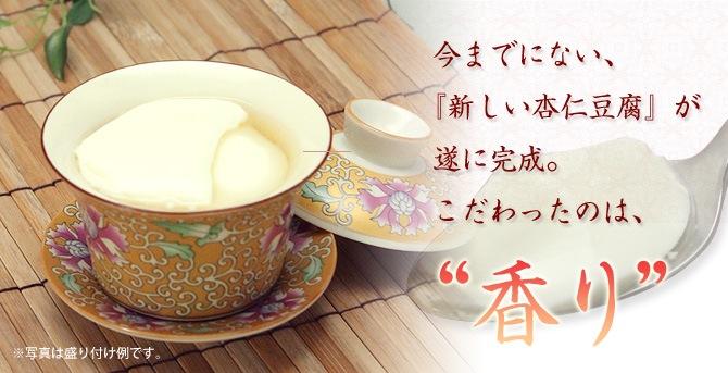 今までにない新しい杏仁豆腐が遂に完成