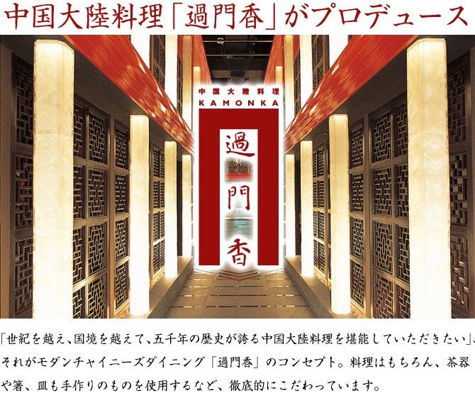 中国大陸料理過門香がプロデュース