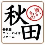 秋田ニューバイオファーム
