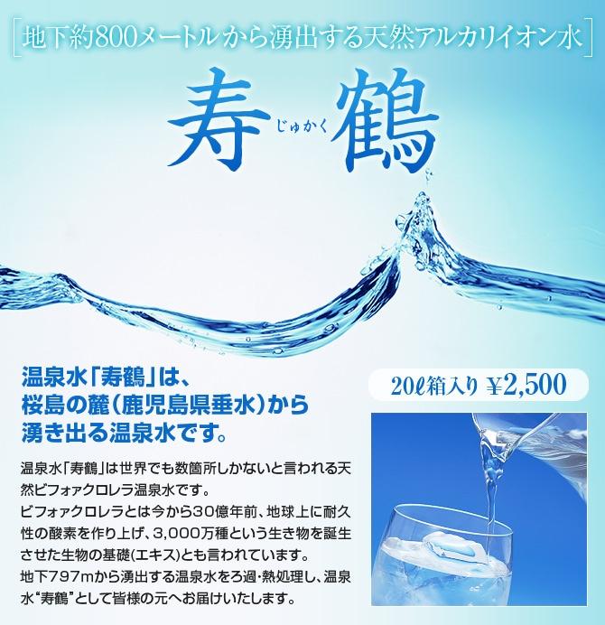 地下約800mから湧出する天然アルカリイオン水「寿鶴」