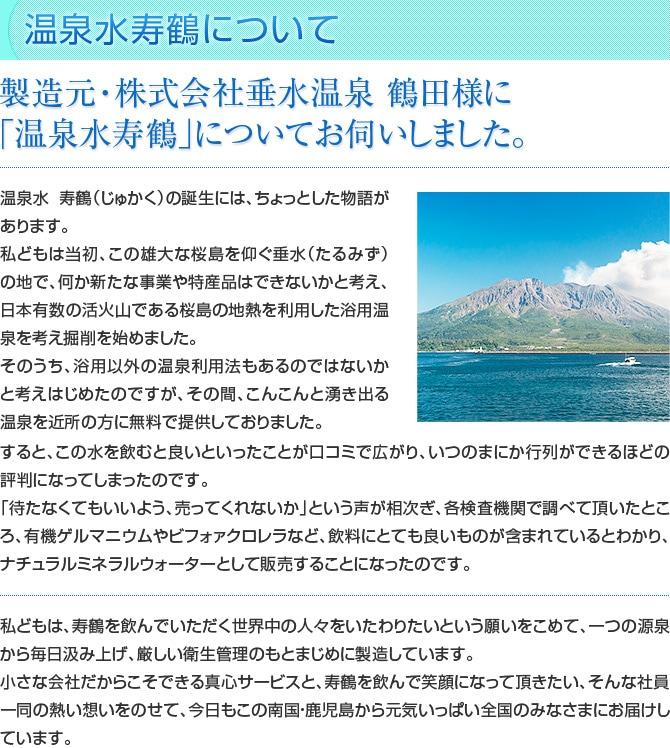 温泉水「寿鶴」は世界でも数箇所しかないと言われる天然ビフォァクロレラ温泉水