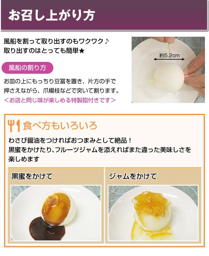 もっちり豆腐の食べ方