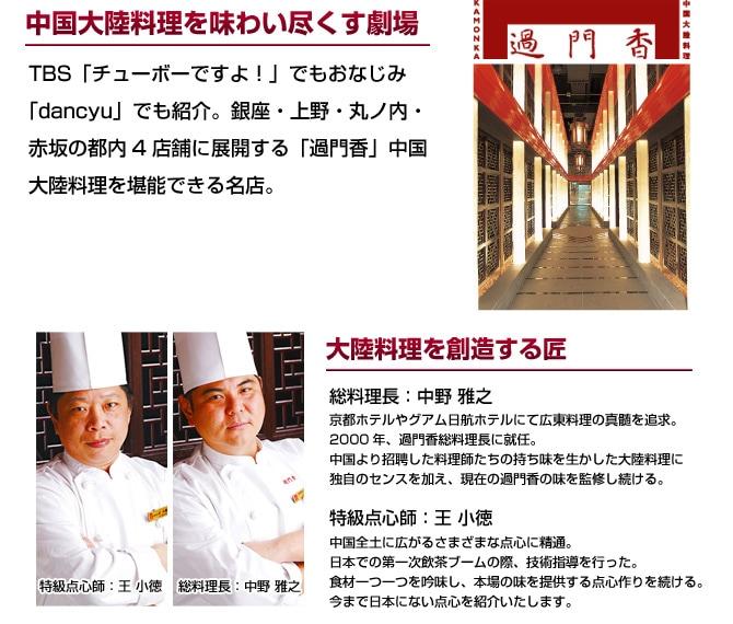 中国大陸料理を味わい尽くす劇場 過門香