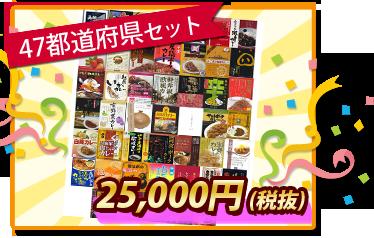47都道府県セット2万5千円