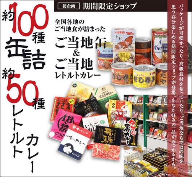 大阪京阪百貨店イメージ