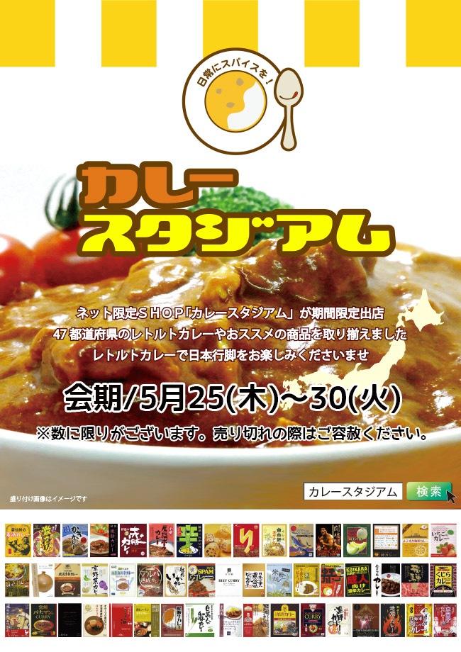 大阪京阪百貨店