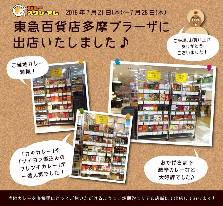 東急百貨店たまプラーザ店名出店画像