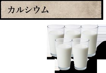 カルシウム牛乳の6倍
