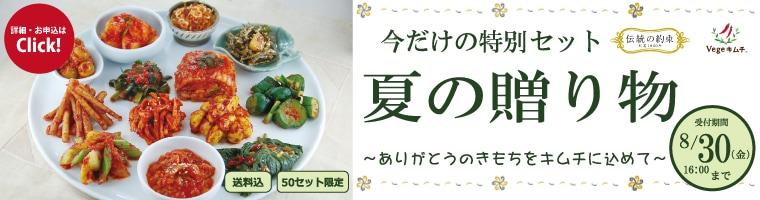 2019夏のギフトセット「夏の贈り物」期間限定!好評発売中