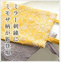 ミラー刺繍ミモザ柄ポーチ&バッグ