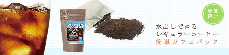春夏限定フェアトレードコーヒー簡単カフェパック