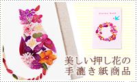 フェアトレードの手漉き紙のカード・カレンダー