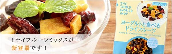 ヨーグルトと食べるドライフルーツ