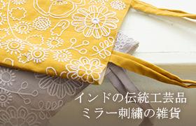 ミラー刺繍の雑貨
