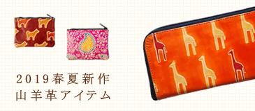 フェアトレード山羊革商品