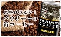 フェアトレードパウリーニョ缶コーヒー
