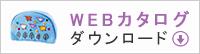 第3世界ショップ卸版販売WEBカタログダウンロードはこちら