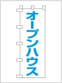 のぼり旗「オープンハウス」